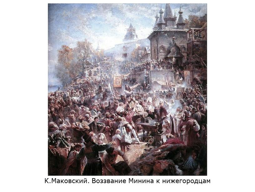К.Маковский. Воззвание Минина к нижегородцам