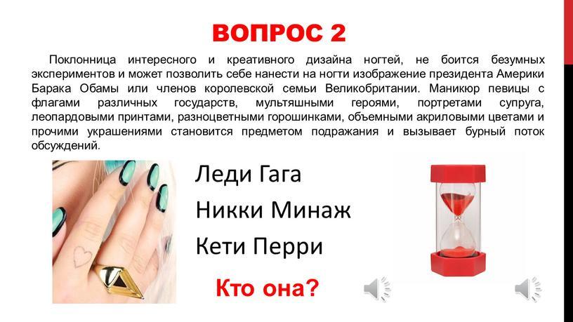 Вопрос 2 Поклонница интересного и креативного дизайна ногтей, не боится безумных экспериментов и может позволить себе нанести на ногти изображение президента
