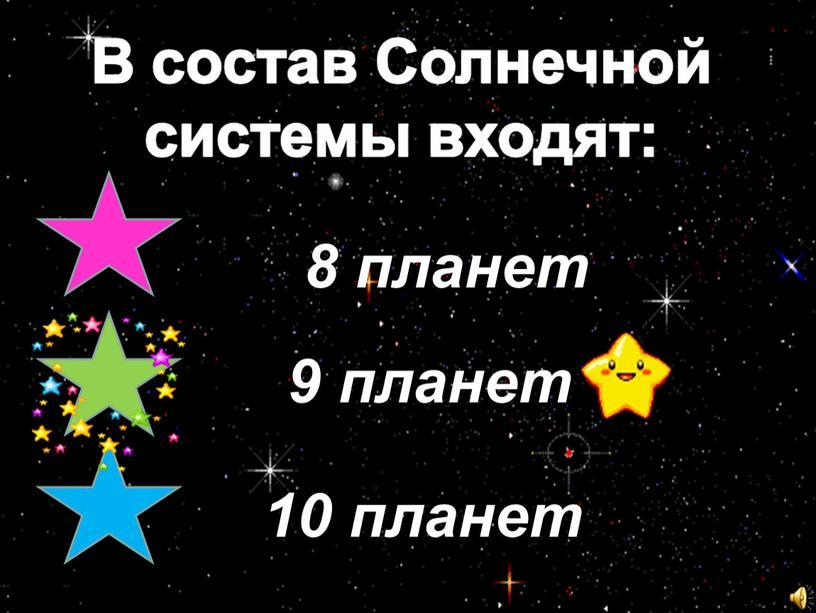 8 8 планет 8 9 планет 10 планет
