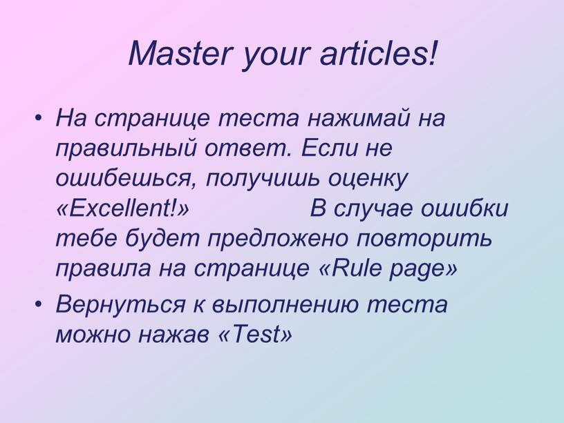 Master your articles! На странице теста нажимай на правильный ответ