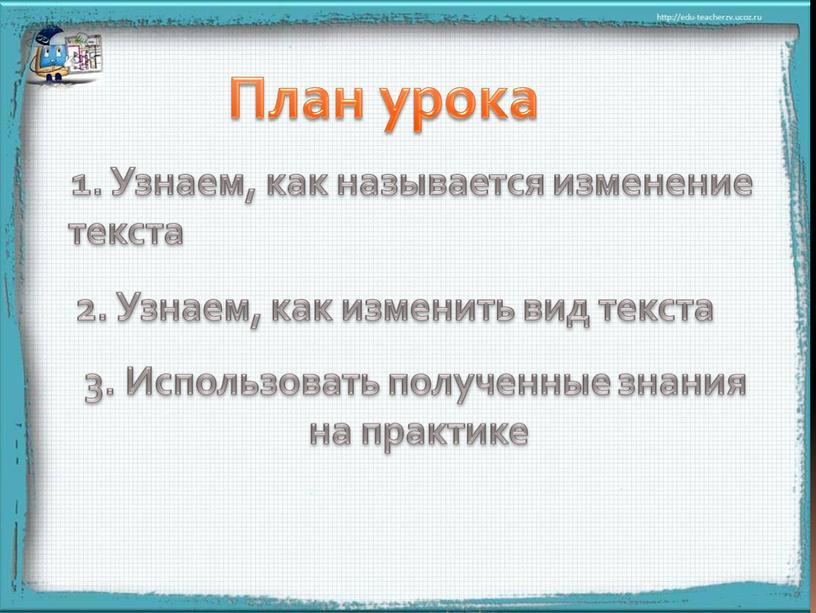 План урока 2. Узнаем, как изменить вид текста 1