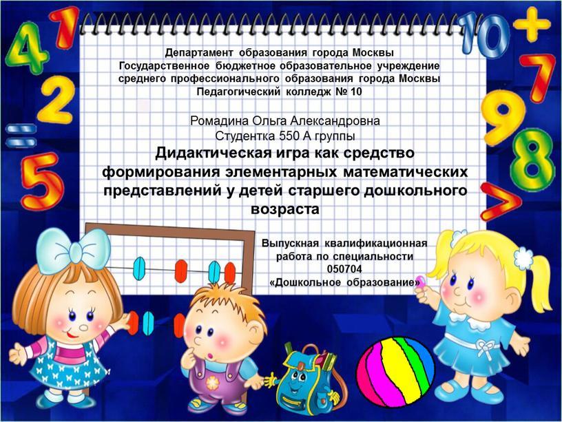 Ромадина Ольга Александровна Студентка 550