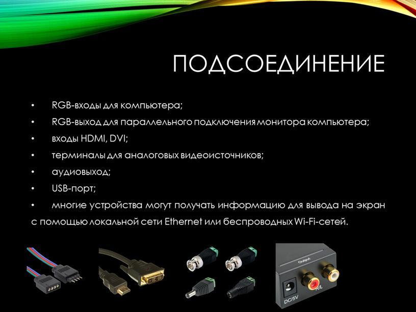 Подсоединение RGB-входы для компьютера;