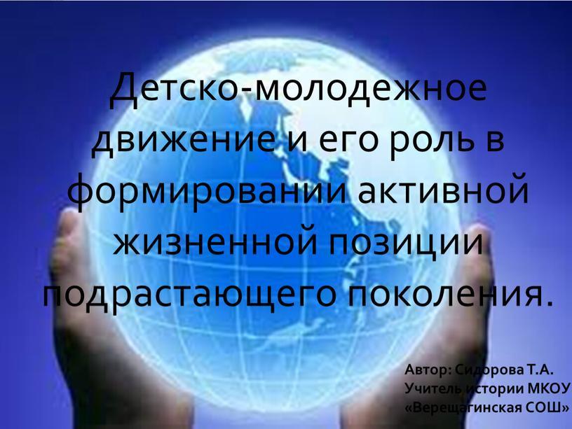Россия МЫ - ЗА МИР! Детско-молодежное движение и его роль в формировании активной жизненной позиции подрастающего поколения