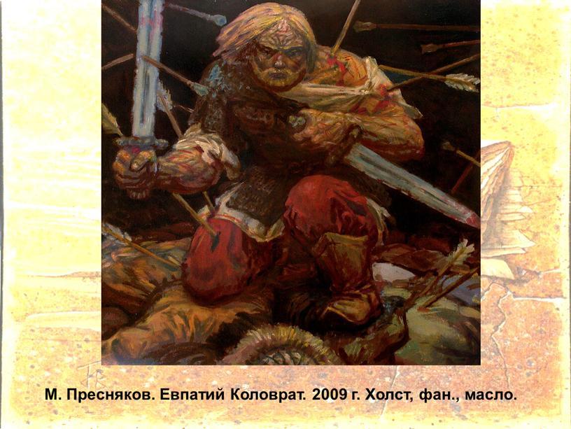 М. Пресняков. Евпатий Коловрат
