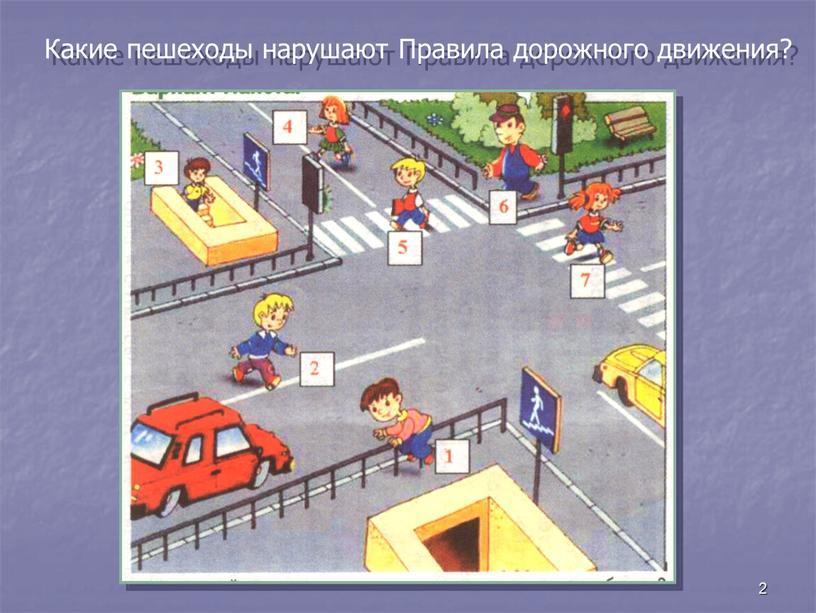 Какие пешеходы нарушают Правила дорожного движения?