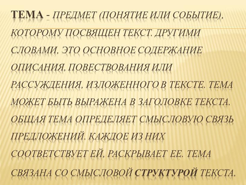 Тема - предмет (понятие или событие), которому посвящен текст