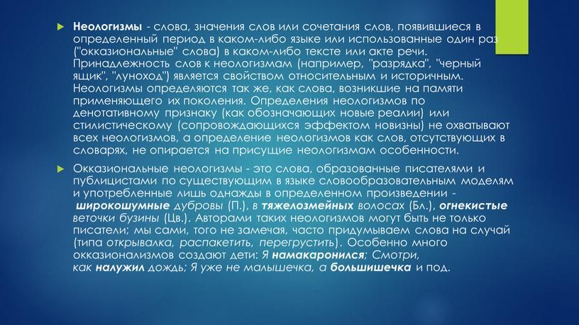 """Неологизмы - слова, значения слов или сочетания слов, появившиеся в определенный период в каком-либо языке или использованные один раз (""""окказиональные"""" слова) в каком-либо тексте или…"""