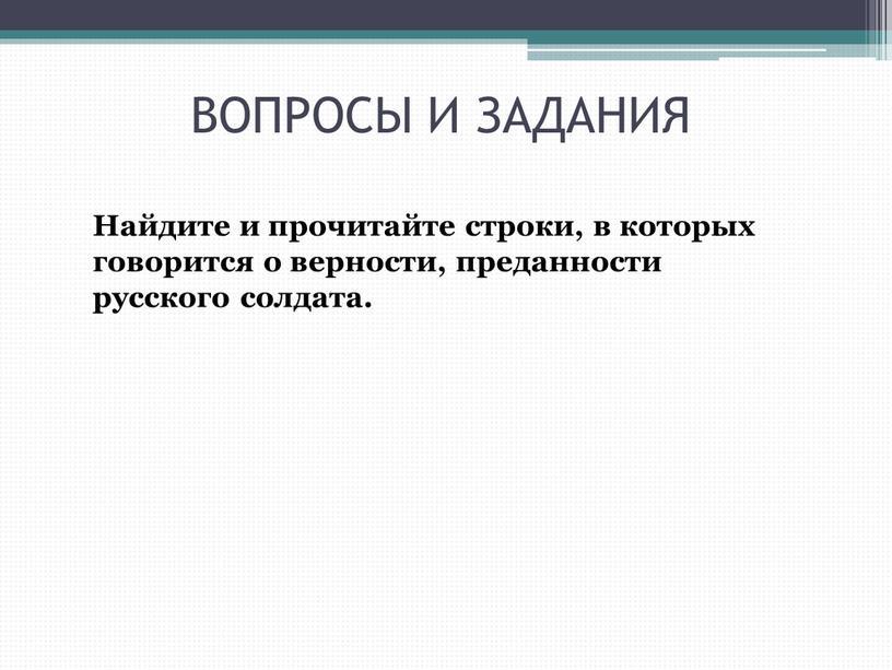 ВОПРОСЫ И ЗАДАНИЯ Найдите и прочитайте строки, в которых говорится о верности, преданности русского солдата