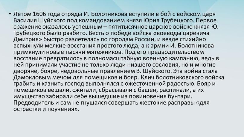 Летом 1606 года отряды И. Болотникова вступили в бой с войском царя