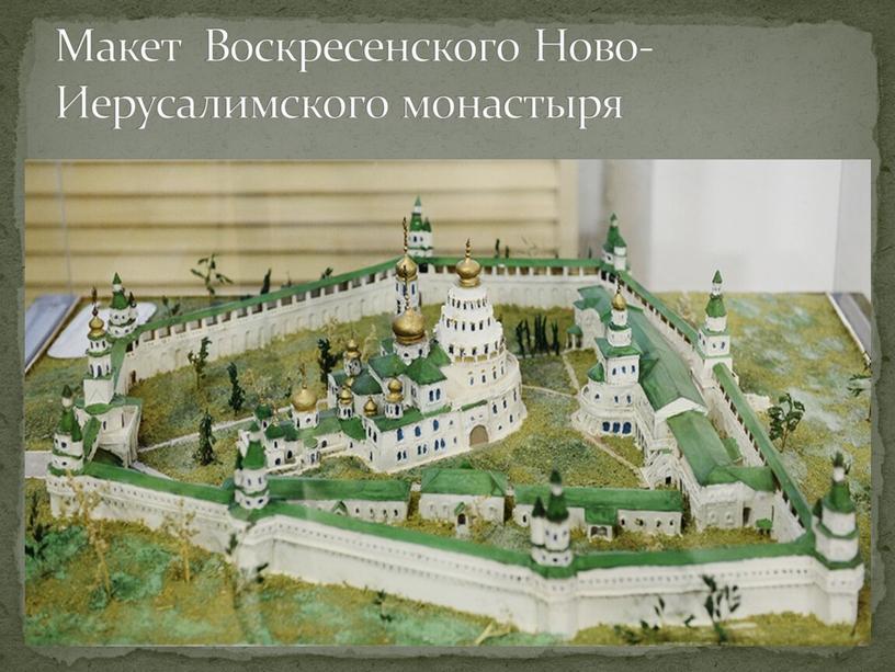 Макет Воскресенского Ново-Иерусалимского монастыря
