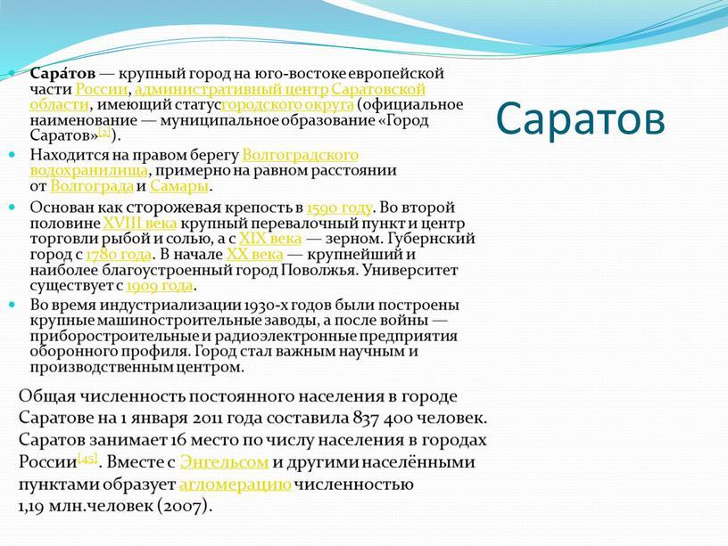 Саратов Сара́тов — крупный город на юго-востоке европейской части