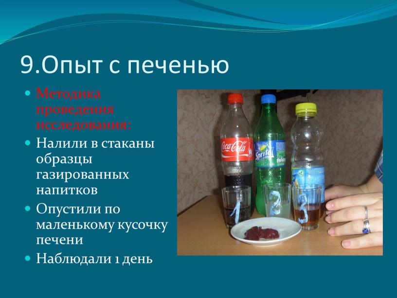 Опыт с печенью Методика проведения исследования: