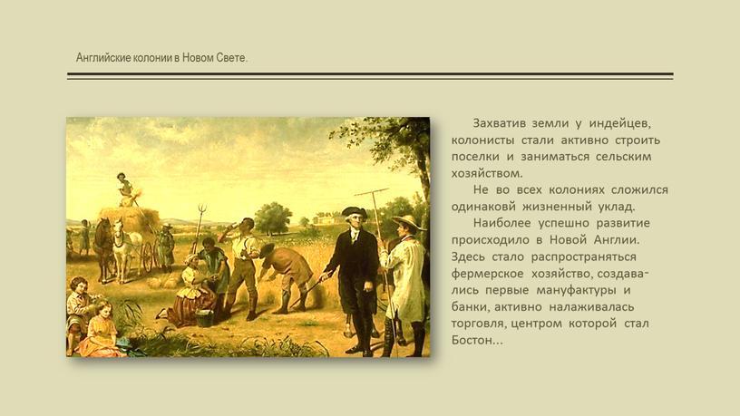 Английские колонии в Новом Свете