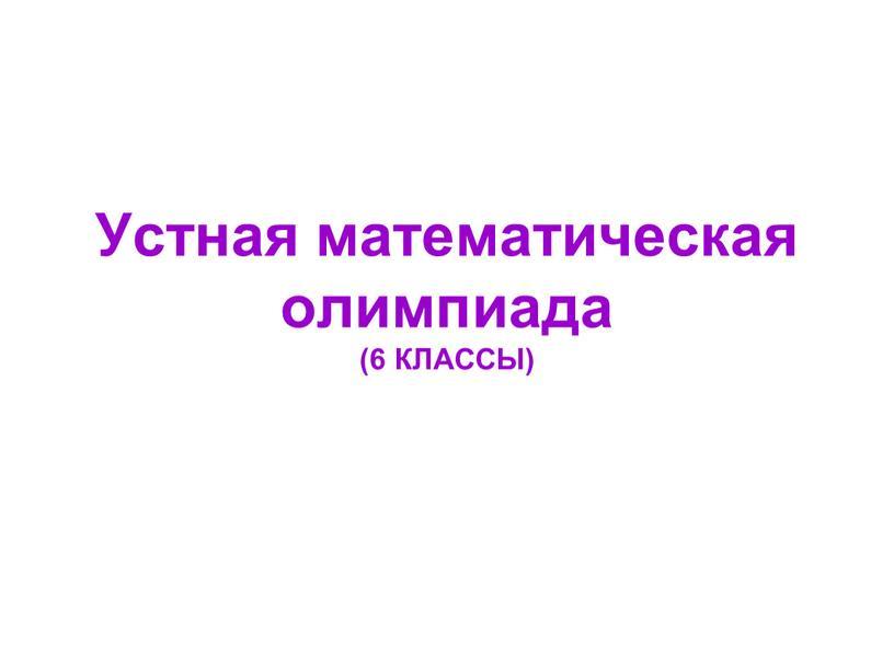 Устная математическая олимпиада (6