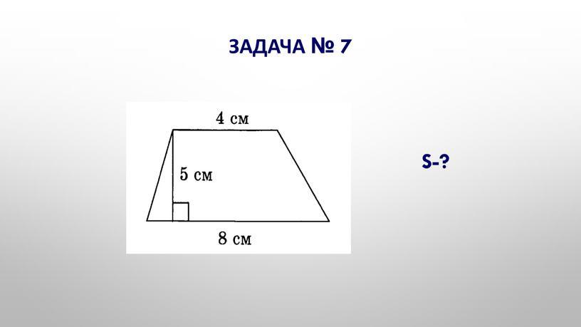 Задача № 7 S-?