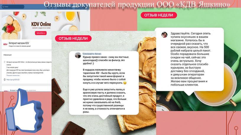 Отзывы покупателей продукции ООО «КДВ