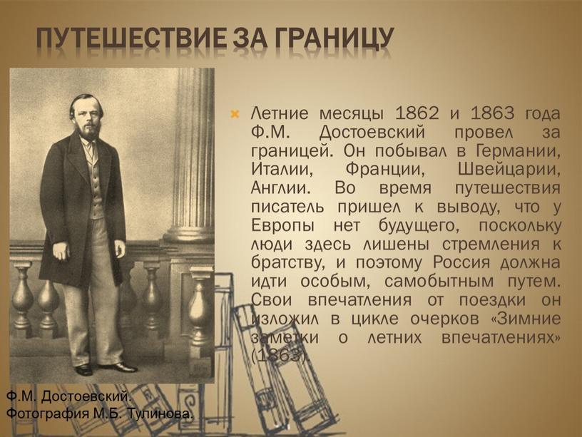 Путешествие за границу Летние месяцы 1862 и 1863 года