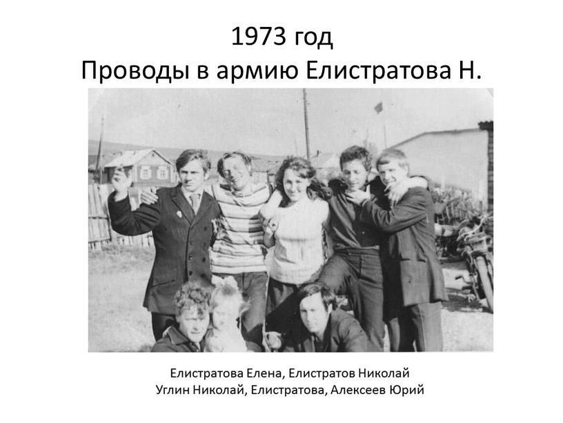 Проводы в армию Елистратова Н.