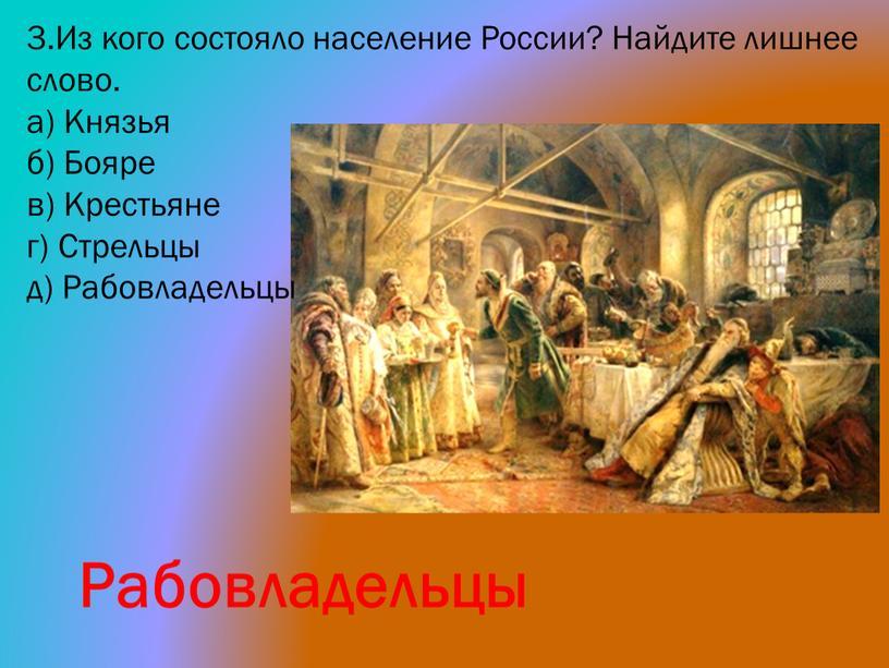 Из кого состояло население России?