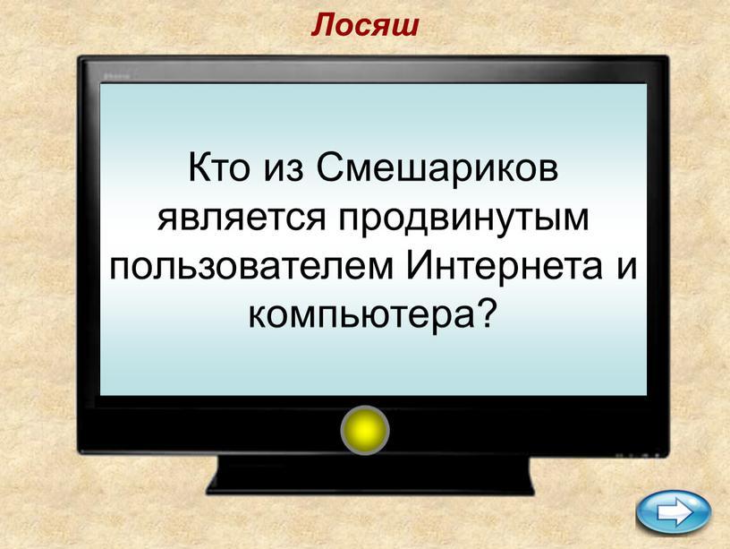 Лосяш Кто из Cмешариков является продвинутым пользователем