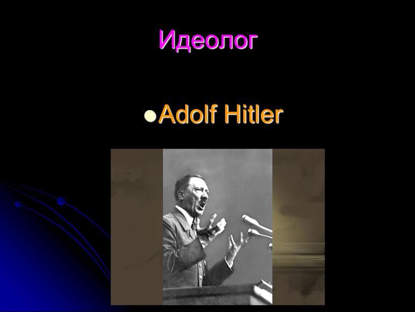 Идеолог Adolf Hitler