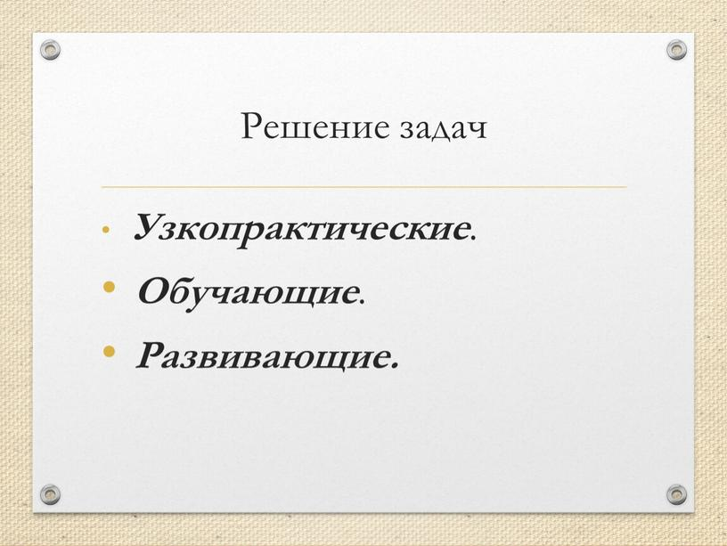 Решение задач Узкопрактические