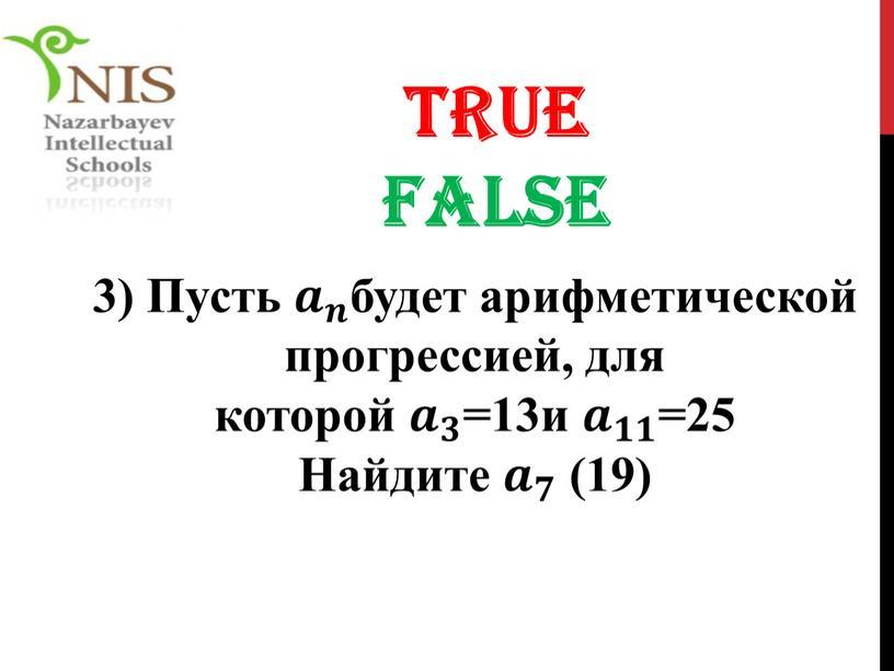 TRUE FALSE 3) Пусть 𝒂 𝒏 𝒂𝒂 𝒂 𝒏 𝒏𝒏 𝒂 𝒏 будет арифметической прогрессией, для которой 𝒂 𝟑 𝒂𝒂 𝒂 𝟑 𝟑𝟑 𝒂 𝟑…