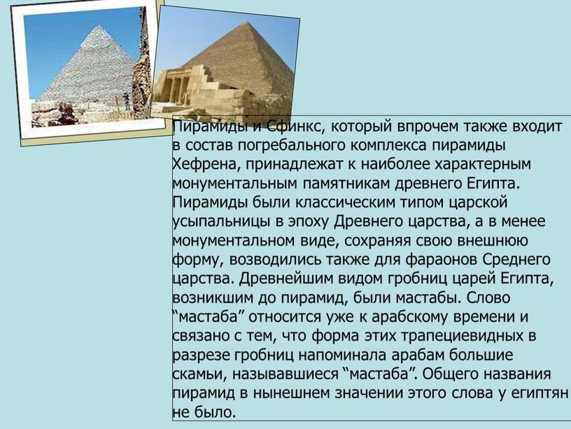 Пирамиды и Сфинкс, который впрочем также входит в состав погребального комплекса пирамиды