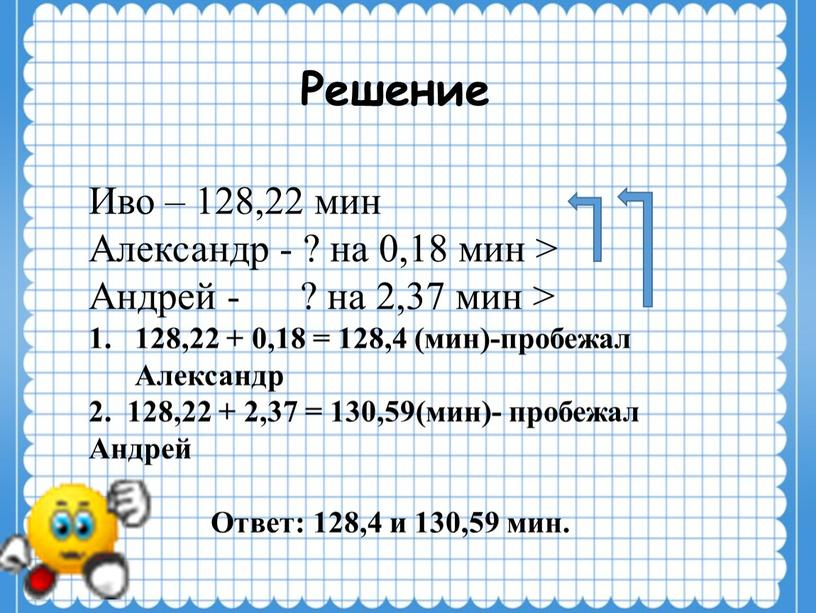 Решение Иво – 128,22 мин Александр - ? на 0,18 мин >
