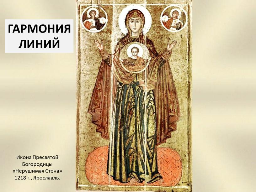 Икона Пресвятой Богородицы «Нерушимая