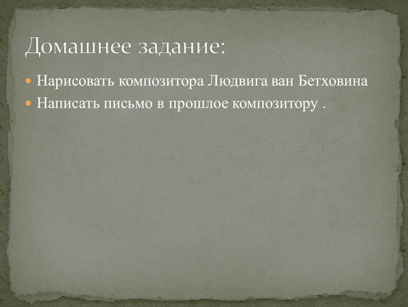 Нарисовать композитора Людвига ван
