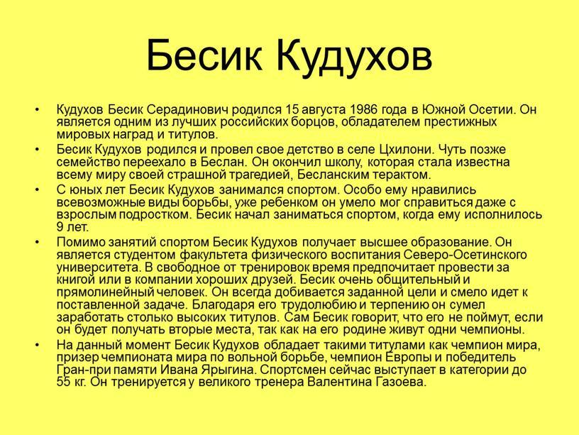 Бесик Кудухов Кудухов Бесик Серадинович родился 15 августа 1986 года в