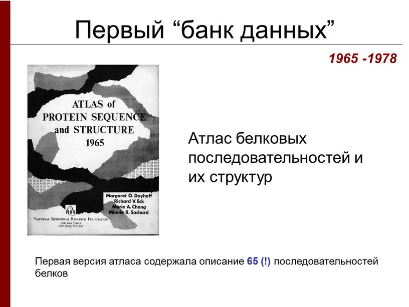 """Первый """"банк данных"""" Атлас белковых последовательностей и их структур 1965 -1978"""