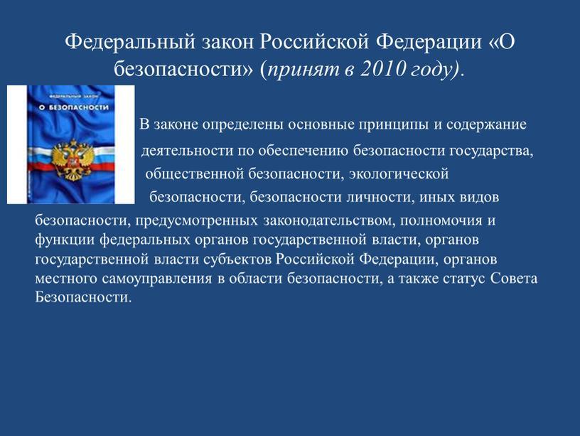 Федеральный закон Российской Федерации «О безопасности» ( принят в 2010 году)