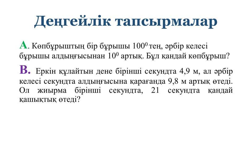Деңгейлік тапсырмалар А . Көпбұрыштың бір бұрышы 1000 тең, әрбір келесі бұрышы алдыңғысынан 100 артық