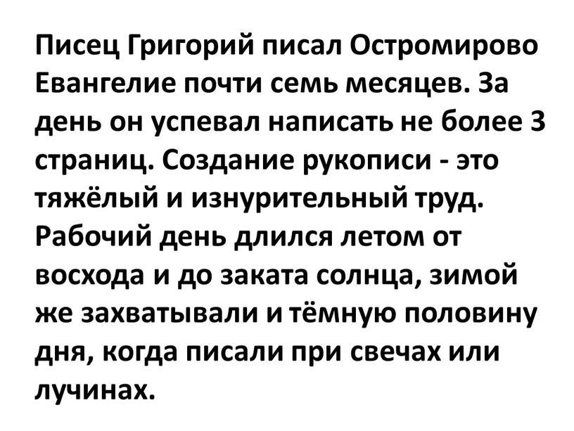 Писец Григорий писал Остромирово