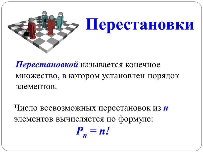 Перестановки Перестановкой называется конечное множество, в котором установлен порядок элементов