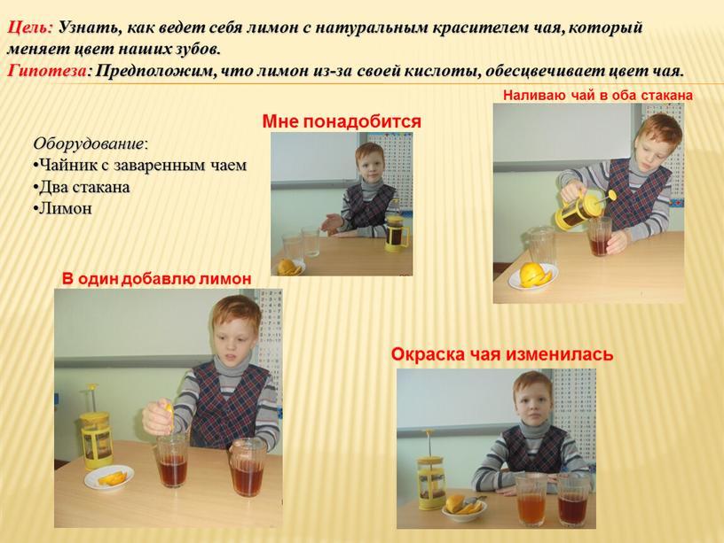 Цель: Узнать, как ведет себя лимон с натуральным красителем чая, который меняет цвет наших зубов