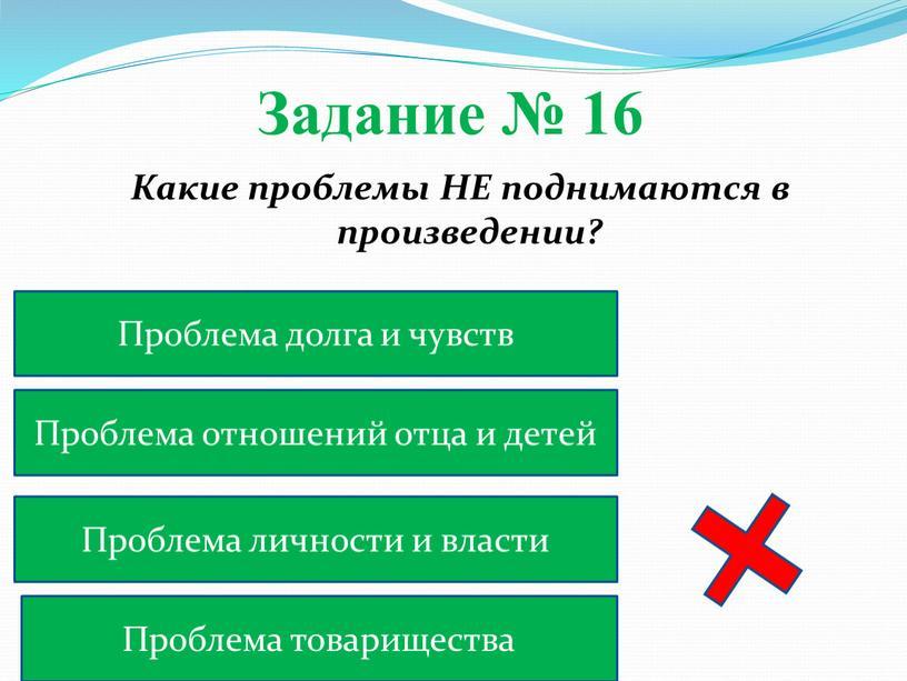 Задание № 16 Какие проблемы НЕ поднимаются в произведении?