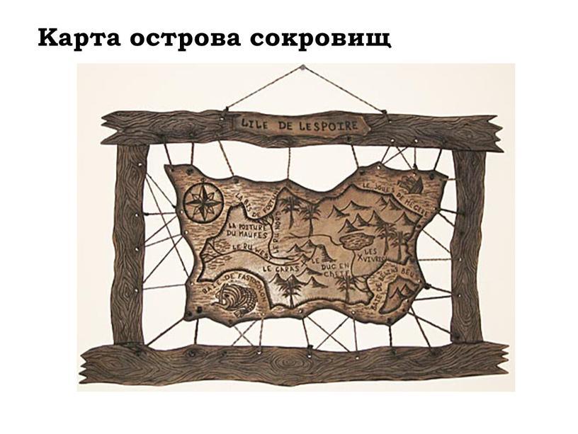 Карта острова сокровищ