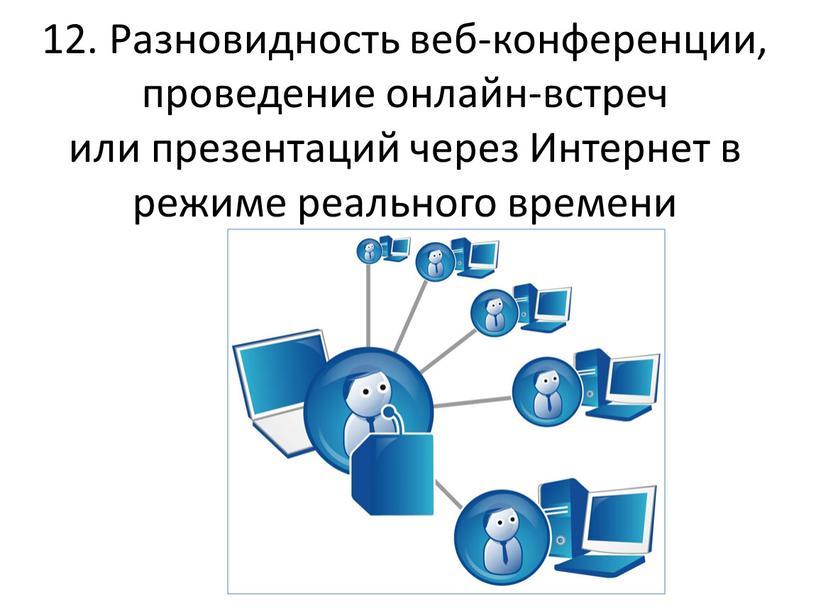 Разновидность веб-конференции, проведение онлайн-встреч или презентаций через