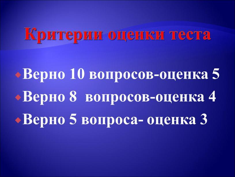 Критерии оценки теста Верно 10 вопросов-оценка 5