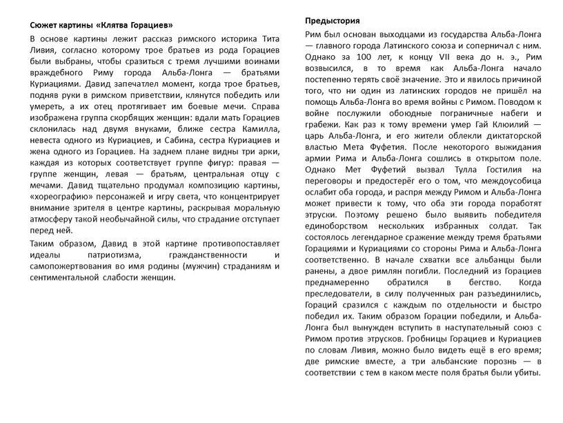 Сюжет картины «Клятва Горациев»