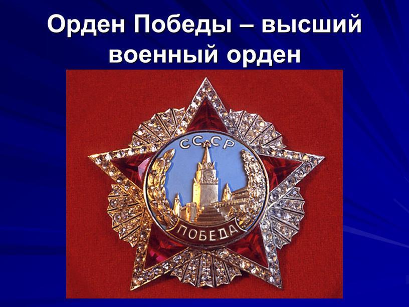 Орден Победы – высший военный орден