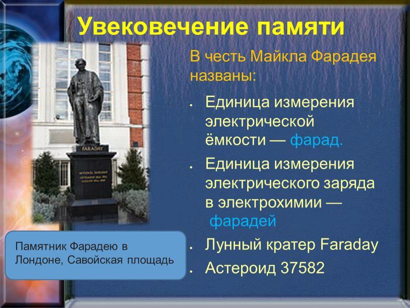 Увековечение памяти Памятник Фарадею в