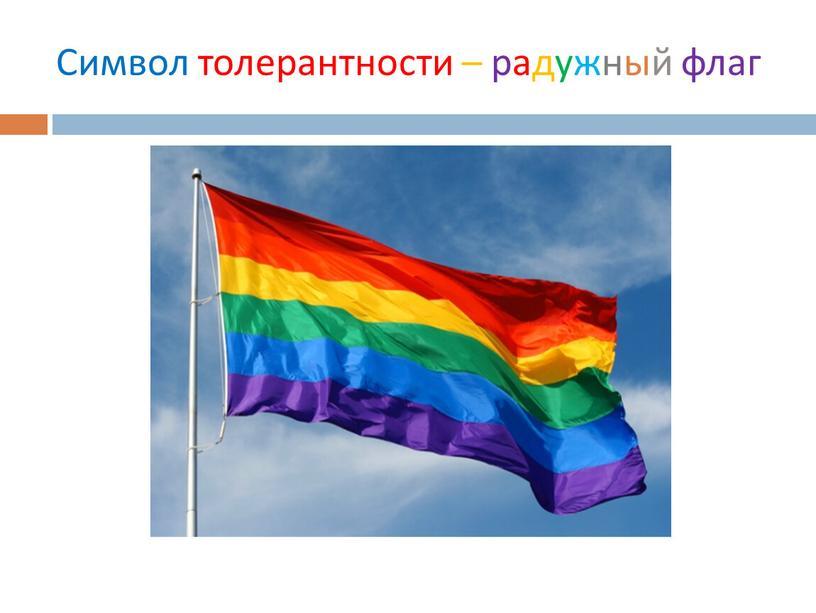 Символ толерантности – радужный флаг