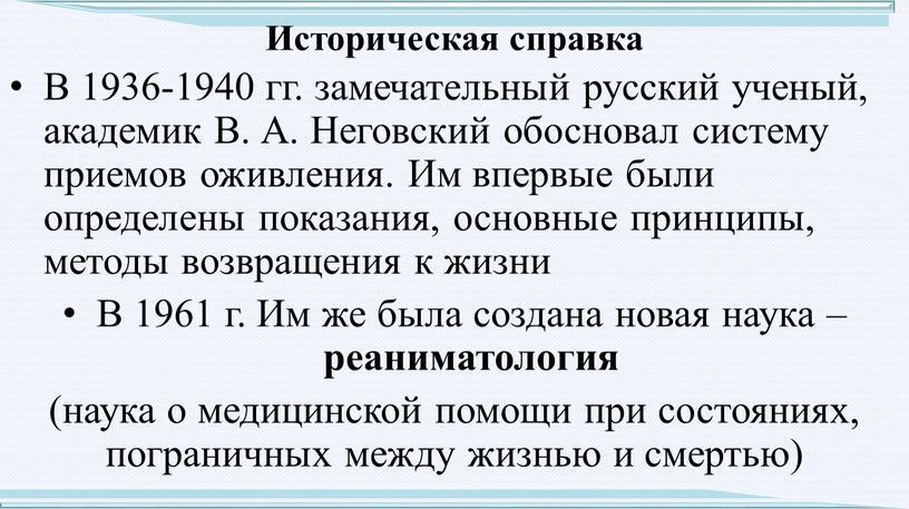 Историческая справка В 1936-1940 гг