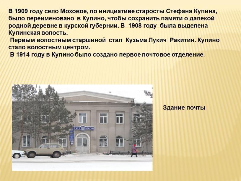 В 1909 году село Моховое, по инициативе старосты