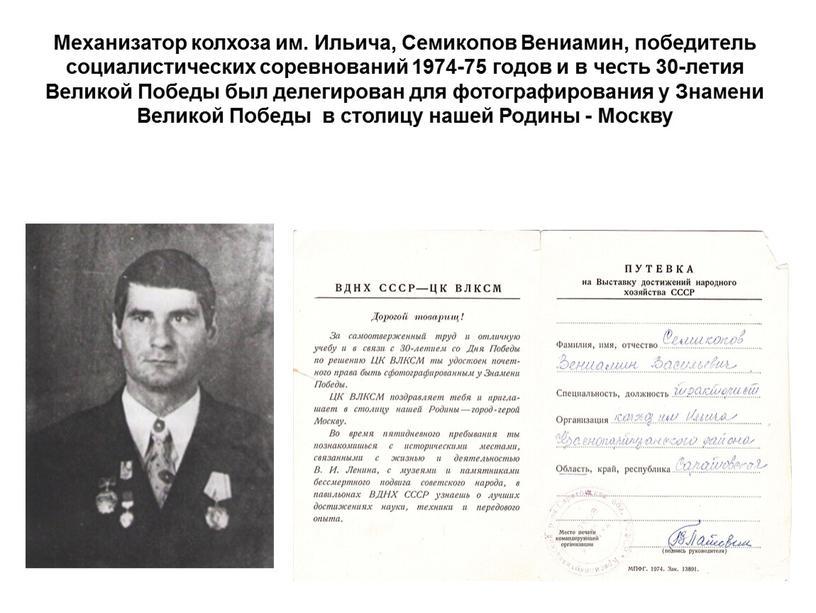 Механизатор колхоза им. Ильича,